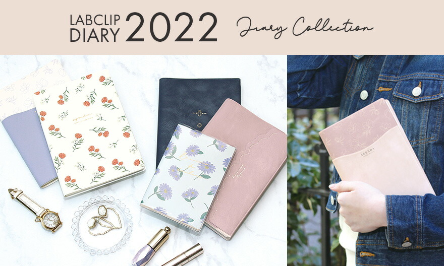 2022年手帳