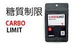 carbolimit