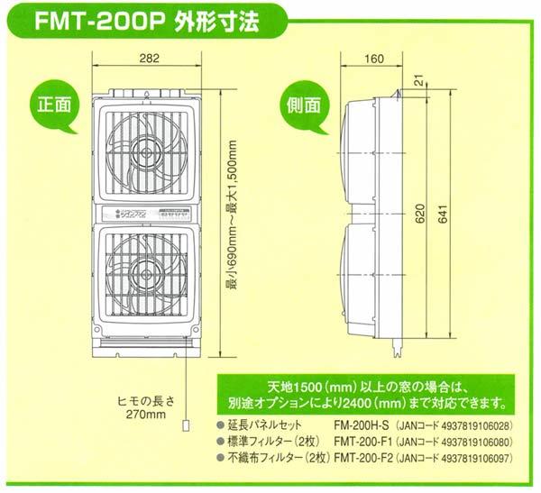 ウィンドゥツインファン FMT-200P