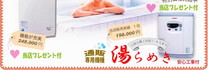 ジャノメ 24時間風呂