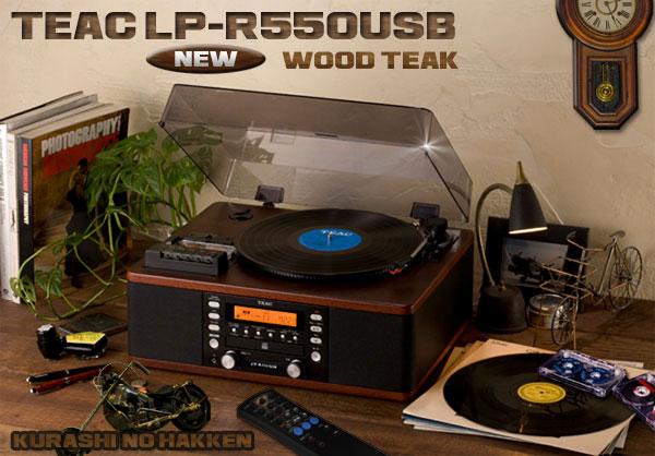TEAC LP-R550USB木目調 ターンテーブル/カセット付きCDレコーダー 誕生
