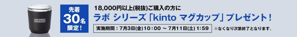 18,000円(税抜)以上のお買上げでマグカッププレゼント