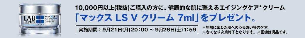 10,000円(税抜)以上のお買上げでマックスLSVクリームをプレゼント