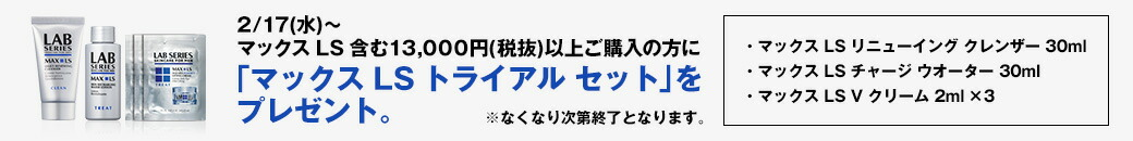 マックスLS含む13,000円(税抜)以上購入の方に「マックスLSトライアルセット」プレゼント