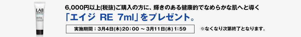 6,000円(税抜)以上購入の方に「エイジRE」プレゼント