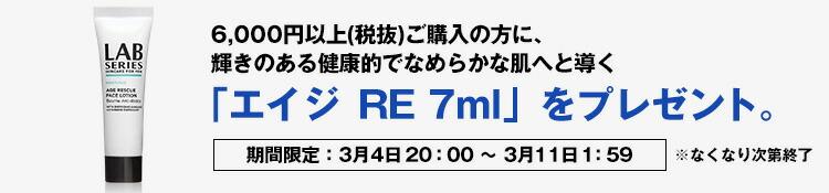 6,000円(税抜)以上お買い上げいただいたお客様にエイジRE 7mlプレゼント!