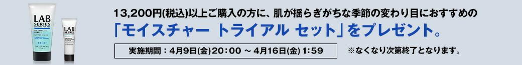 13,200円(税込)以上お買い上げいただいたお客様に「モイスチャー トライアル セット」プレゼント!