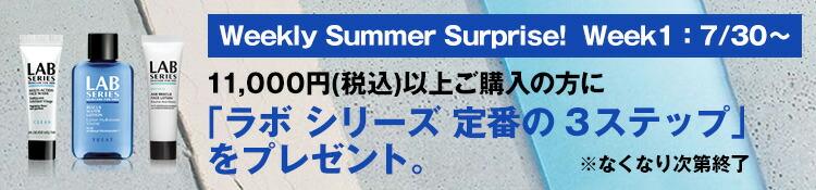 weeklyキャンペーン 11,000円(税込)以上ご購入の方にプレゼント!