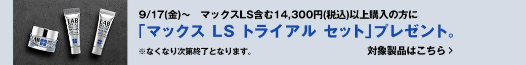 マックスLS含む14,300円(税込)以上購入の方に「マックスLSトライアルセット」プレゼント