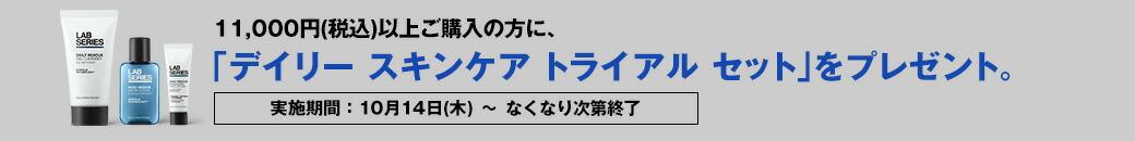 11,000円(税込)以上ご購入の方にプレゼント!