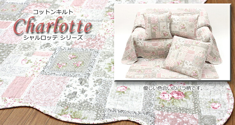 charlotte~シャルロッテ