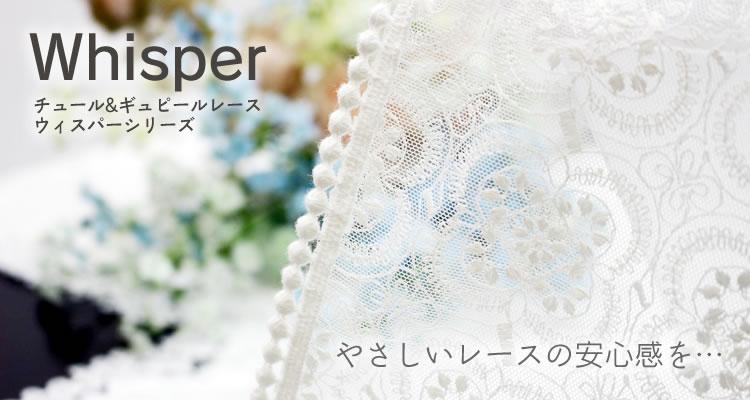 Whisper~ウィスパー
