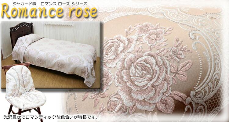 Romance roseロマンスローズ