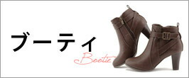 レディース靴のLacerise(ラ・セリーズ)★レディーなブーティー
