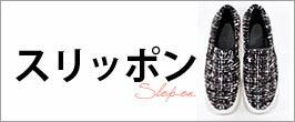レディース靴のLacerise(ラ・セリーズ)★好きですスリッポン!
