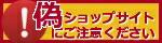 偽サイトにご注意(正規ショップのURLには「rakuten.co.jp」が必ず含まれています