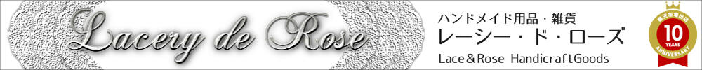 ハンドメイド・雑貨Lacery de Rose:手芸*ハンドメイド*デコ*レース*雑貨 Lacery de Rose