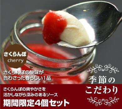 パンナコッタさくらんぼ(季節限定)4個セット