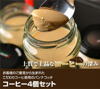 パンナコッタコーヒー4個セット