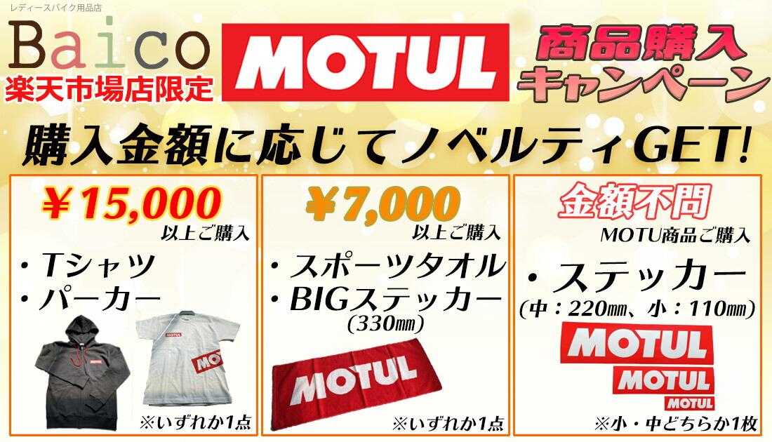 MOTUL | レディースバイク用品店Baico