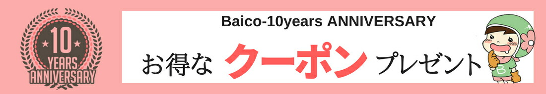 レディースバイク用品店Baico【 バイコ 】 10周年クーポン