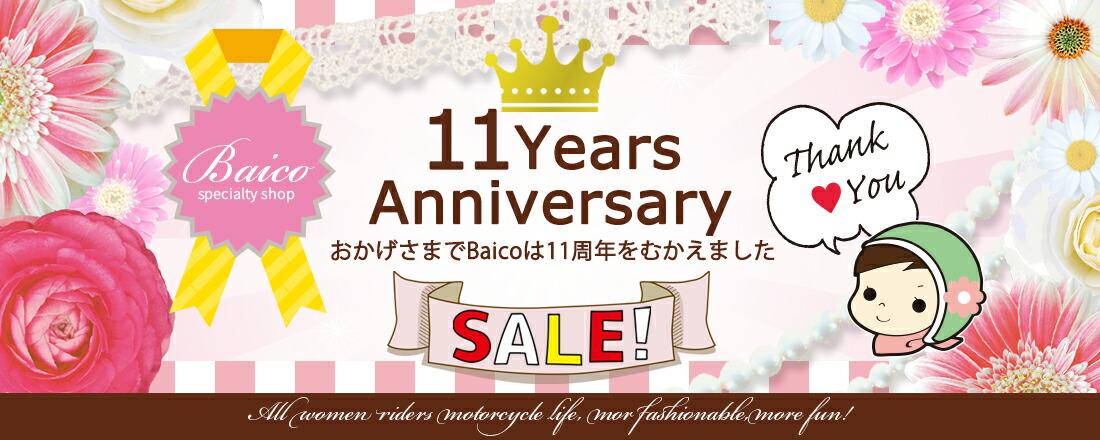 レディースバイク用品店Baico 11周年記念セール