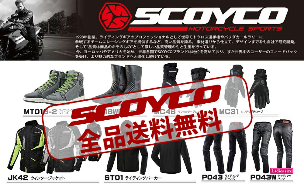 SCOYCO | レディースバイク用品店Baico