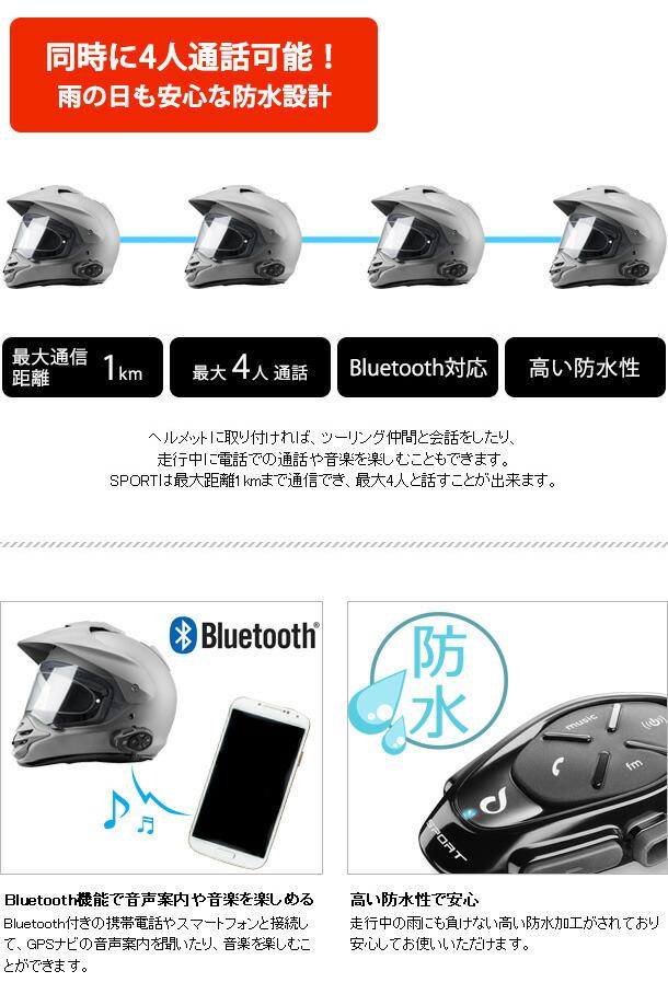 レディースバイク用品インカム