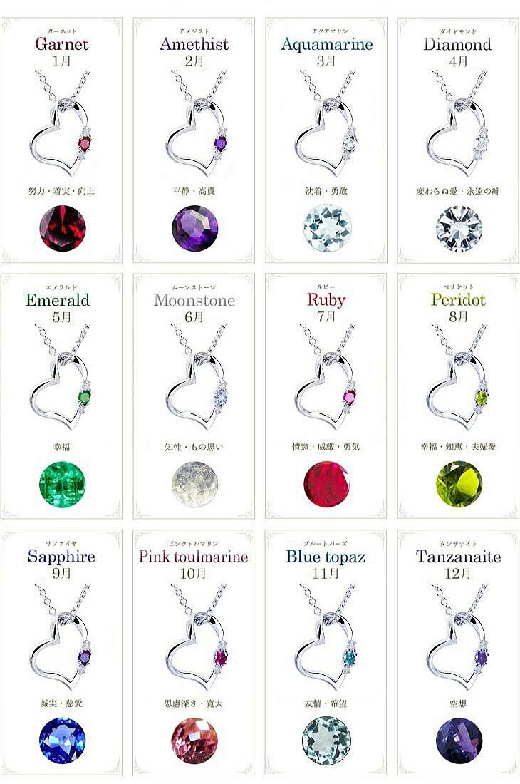 ネックレスの宝石は誕生石12種類からお好みのものをお選びいただけます
