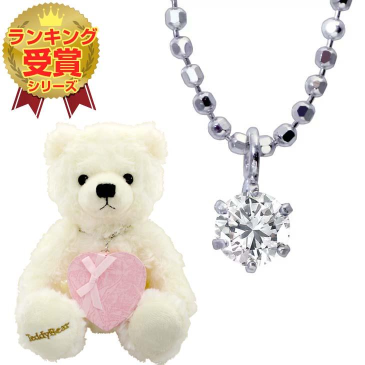 テディベア ぬいぐるみ ダイヤモンド 1粒 ネックレス vp-hi01ct-cb-tdt-01