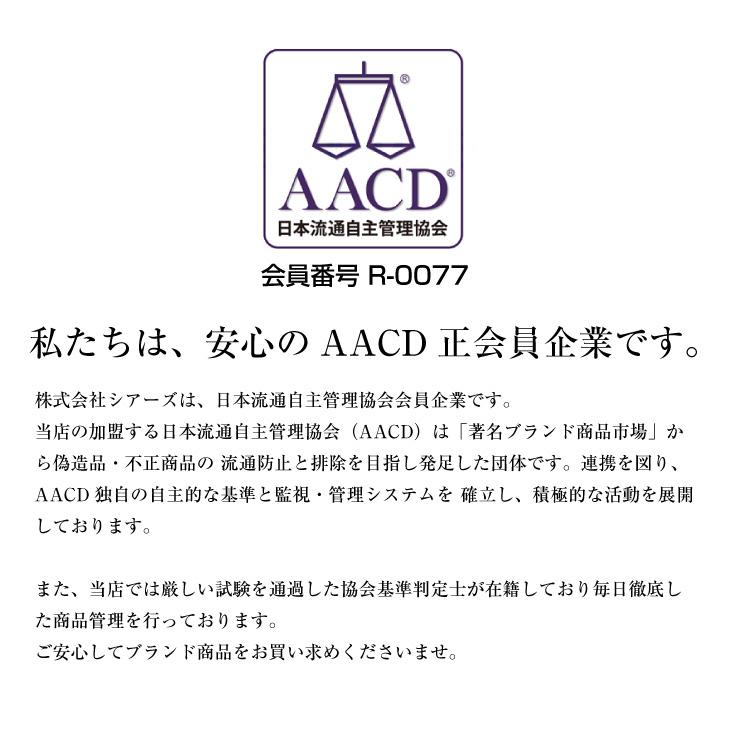 AACD会員