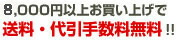 8,000円以上お買い上げで送料・代引手数料無料!!