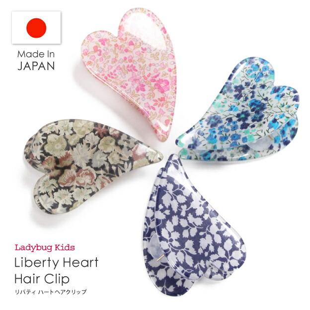 Liberty Heart Hair Clip