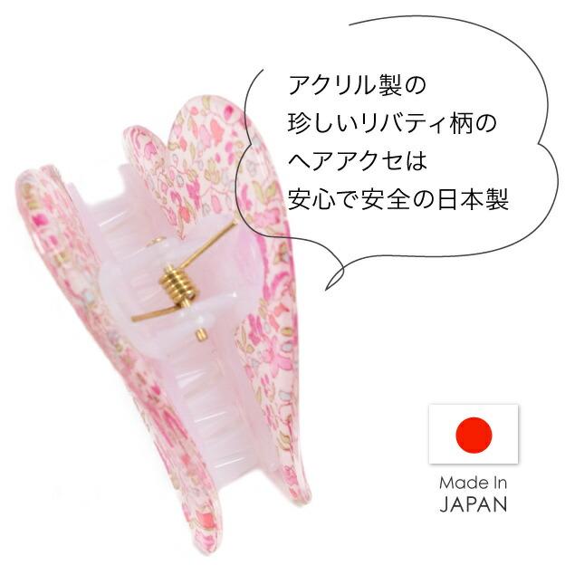 リバティ柄のヘアアクセは安心で安全の日本製!