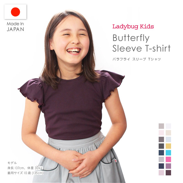 Butterfly Sleeve T-shirt
