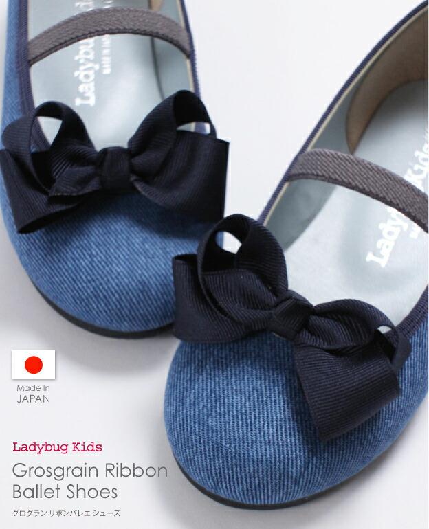 1662748dd8a65 在庫一掃 子供 靴 リボン バレエ 送料無料!フォーマル ☆グログラン ...