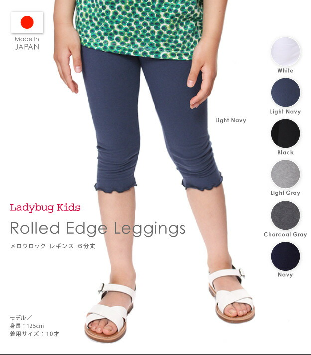 Rolled Edge Leggings