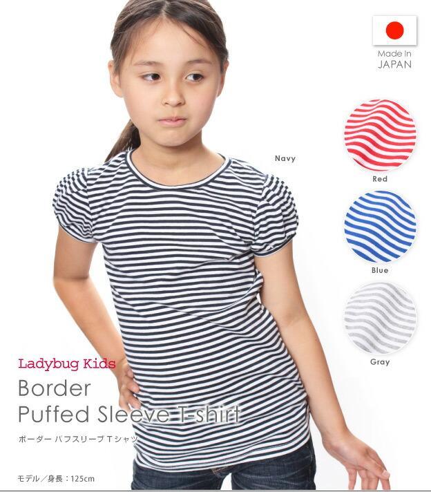 白雪姫のような袖のボーダーパフTシャツ