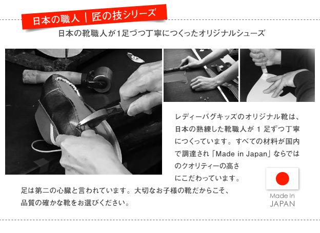 日本の靴職人が丁寧に