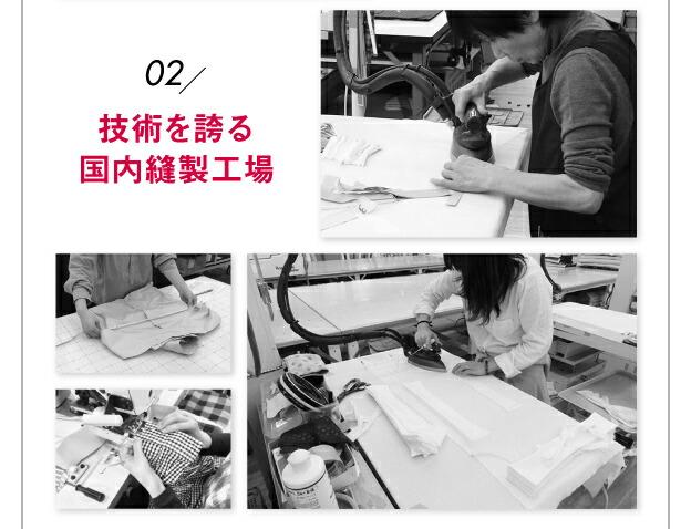 技術を誇る国内縫製工場