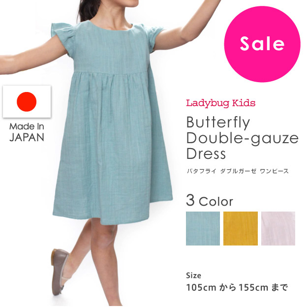 Butterfly Double-gauze Dress