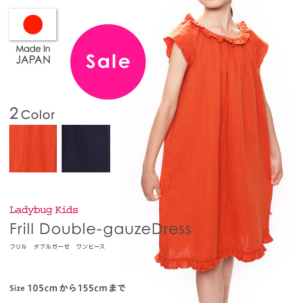 Frill Double-gauze Dress