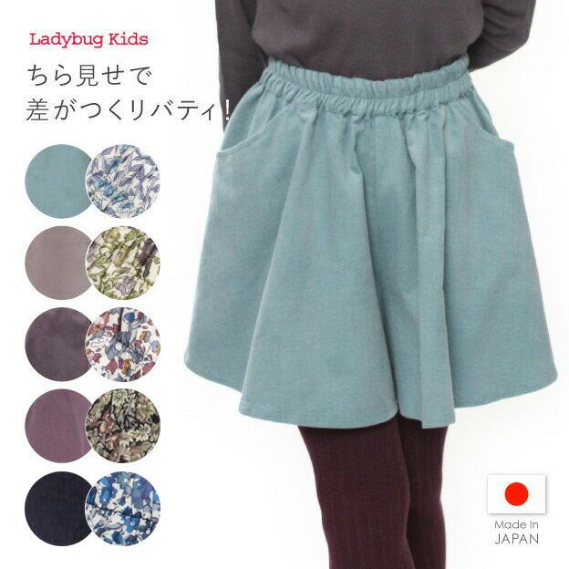 Culottes skirt