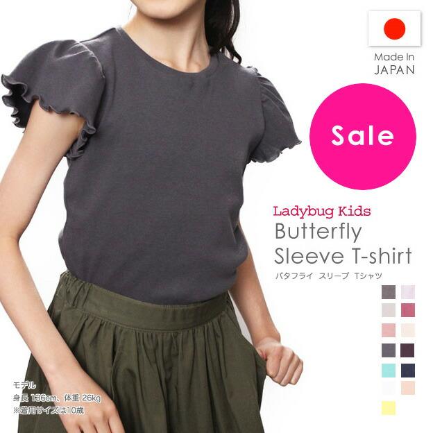 Butterfly Sleeve T-shirt