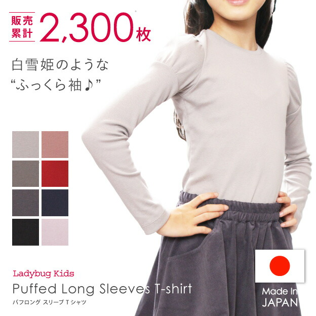 Puffed Long Sleeves