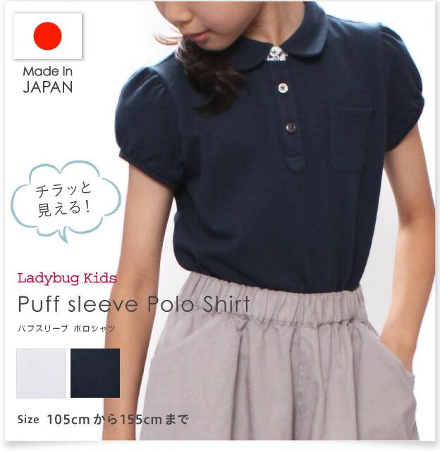 チラッと見える!パフスリーブ ポロシャツ