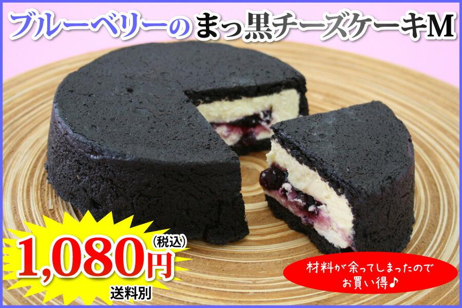 ブルーベリー まっ黒チーズケーキ M