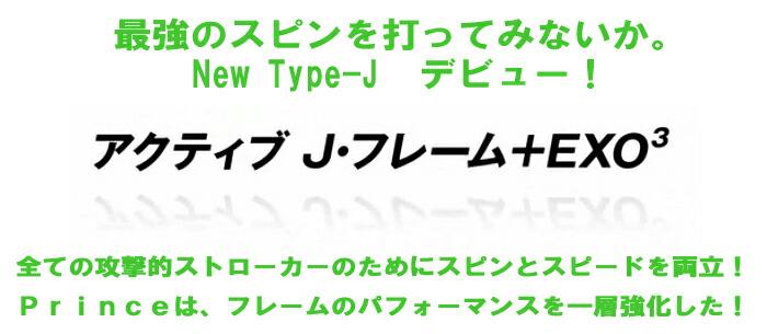 prince new type-j