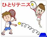 ひとりでテニス