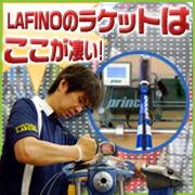 ラフィノのラケットサービス